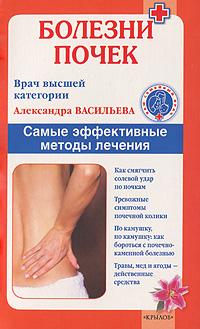 Болезни почек. Самые эффективные методы лечения ( 978-5-4226-0168-4 )