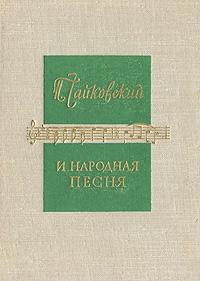 П. И. Чайковский и народная песня