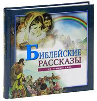 РБО.Библейские рассказы на каждый день