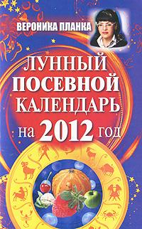 Планка 2012.Лунный посевной календарь