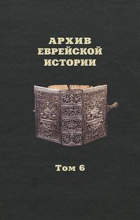 Архив еврейской истории. Том 6