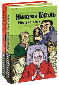 Николай Гоголь. Сочинения в 2 томах (комплект)