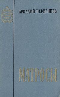 Матросы