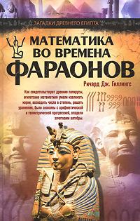 Математика во времена фараонов ( 978-5-9524-4970-1 )