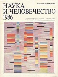 Наука и человечество. 1986