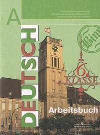 Deutsch: 6 Klasse: Arbeitsbuch / Немецкий язык. 6 класс. Рабочая тетрадь