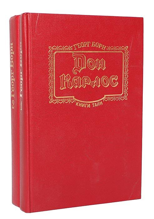 Дон Карлос (комплект из 2 книг)