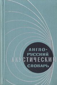 Англо-русский акустический словарь