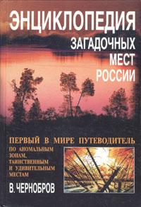 Энциклопедия загадочных мест России