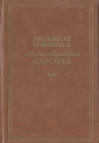 Российская грамматика Антона Алексеевича Барсова