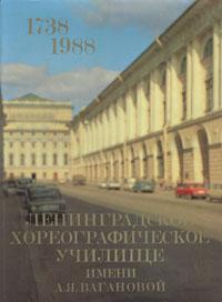 ������������� ���������������� ������� ����� �. �. ���������. 1738 - 1988