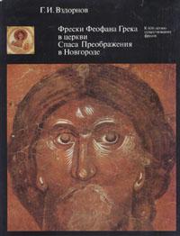 Фрески Феофана Грека в церкви Спаса Преображения в Новгороде