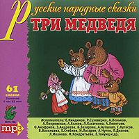 Три медведя (аудиокнига MP3)