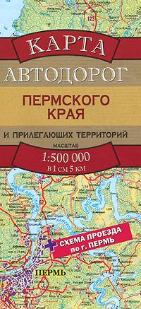 Карта автодорог Пермского края и прилегающих территорий ( 978-5-17-074567-8, 978-5-271-36139-5 )