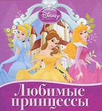 Дисней.Любимые принцессы.Кн.на пружинке