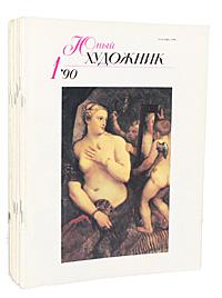 """Журнал """"Юный художник"""". 1990 (комплект из 12 книг)"""