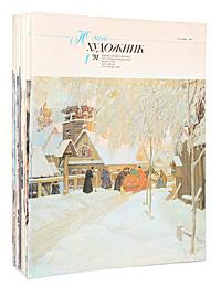 """Журнал """"Юный художник"""". 1991 (комплект из 12 книг)"""