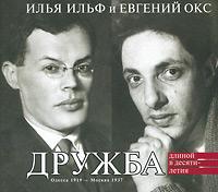 Илья Ильф и Евгений Окс. Дружба длиной в десятилетия.
