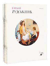 """Журнал """"Юный художник"""". 1988 (комплект из 12 книг)"""