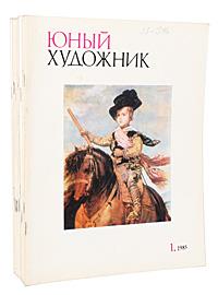 """Журнал """"Юный художник"""". 1985 (комплект из 12 книг)"""