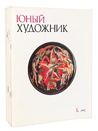 """Журнал """"Юный художник"""". 1982 (комплект из 12 книг)"""
