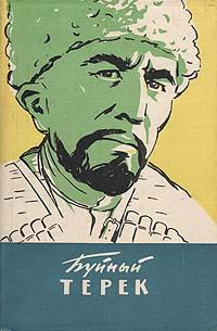 Буйный Терек. Хаджи-Мурат Мугуев