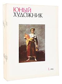 """Журнал """"Юный художник"""". 1984 (комплект из 12 книг)"""