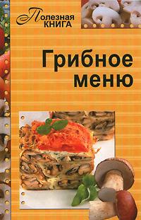 Грибное меню