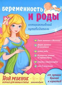 Беременность и роды. Г. П. Романенко