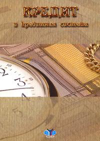 Кредит и кредитная система12296407В учебном пособии исследуются базовые вопросы кредитования: сущность, виды и формы кредитов, характерные для мировой экономики. Большое внимание в работе уделяется государственному долгу. Наряду с этим характеризуются ключевые элементы кредитной системы. Пособие предназначено для студентов факультетов МЭО, МБДА, ФП и Института внешнеэкономических связей МГИМО(У), изучающих дисциплину Деньги, кредит, банки, а также для магистрантов, аспирантов и всех тех, кто интересуется валютно-финансовой проблематикой.
