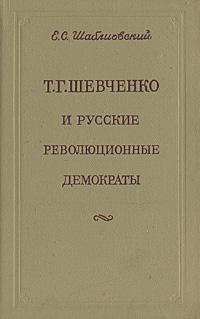 Т. Г. Шевченко и русские революционные демократы