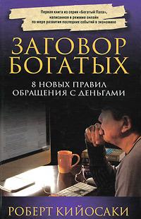 """Роберт Кийосаки """"Заговор богатых"""""""