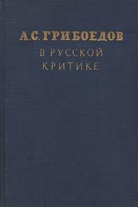 А. С. Грибоедов в русской критике