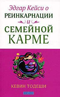 Эдгар Кейси о реинкарнации и семейной карме. Кевин Тодеши