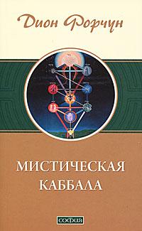 Мистическая Каббала. Дион Форчун