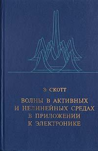 Волны в активных и нелинейных средах в приложении к электронике