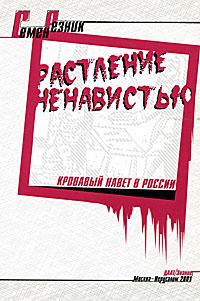 Растление ненавистью. Кровавый навет в России