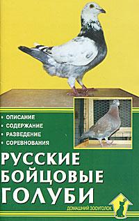 Русские бойцовые голуби ( 978-5-4238-0142-7 )