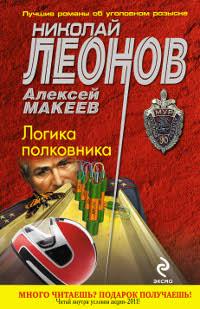 Логика полковника. Николай Леонов, Алексей Макеев
