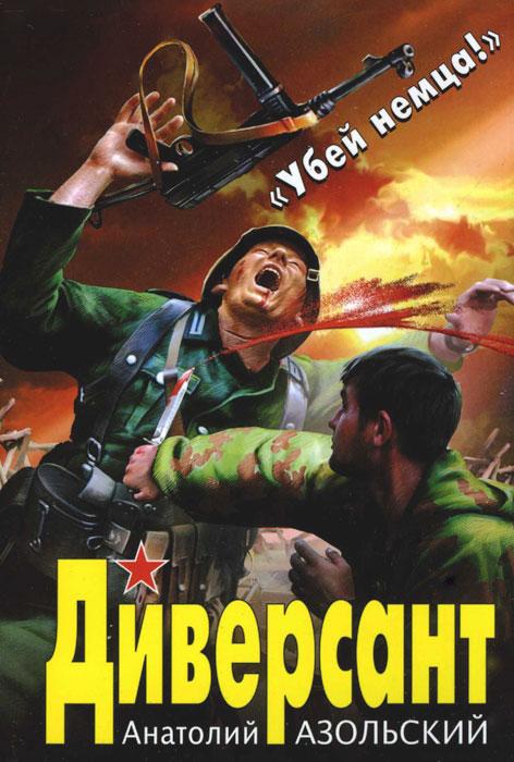 Диверсант. Анатолий Азольский