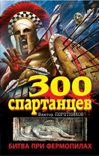 300 ����������. ����� ��� ����������