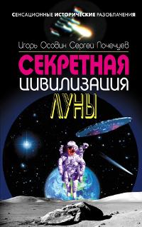 Секретная цивилизация Луны. Игорь Осовин, Сергей Почечуев