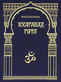 Махабхарата. Бхагавадгита