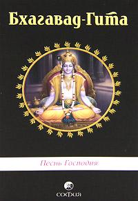 Бхагавад-Гита. Песнь Господня