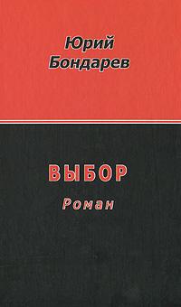 Выбор. Юрий Бондарев