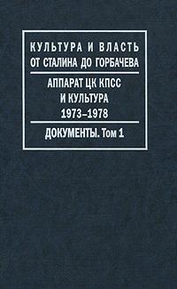Аппарат ЦК КПСС и культура. 1973-1978. Документы. В 2 томах. Том 1. 1973-1976.