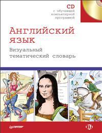 Английский язык. Визуальный тематический словарь (+ CD-ROM)