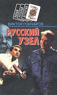 Русский узел. Груз № 11