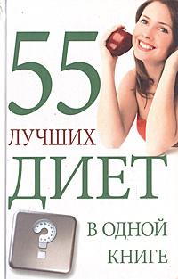 55 лучших диет в одной книге