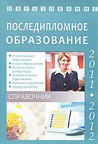Последипломное образование. Справочник ( 978-5-7953-0190-7 )